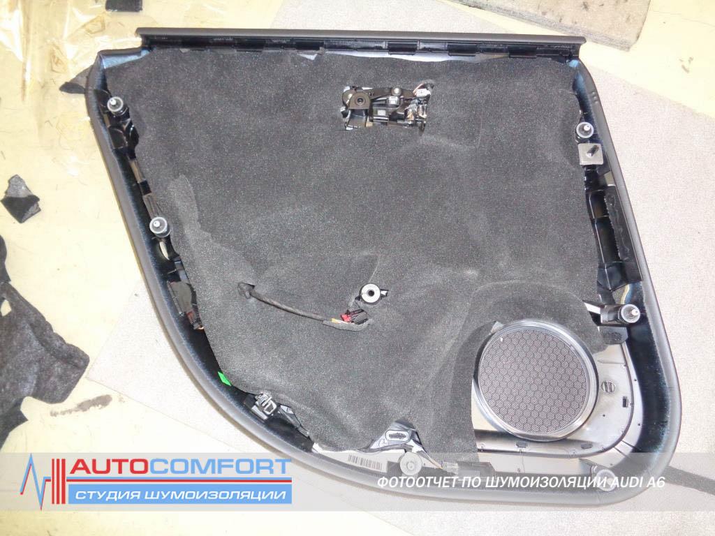 Шумоизоляция обшивки двери AUDI A6