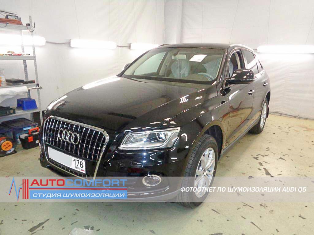 Шумоизоляция Audi Q5 в СПб
