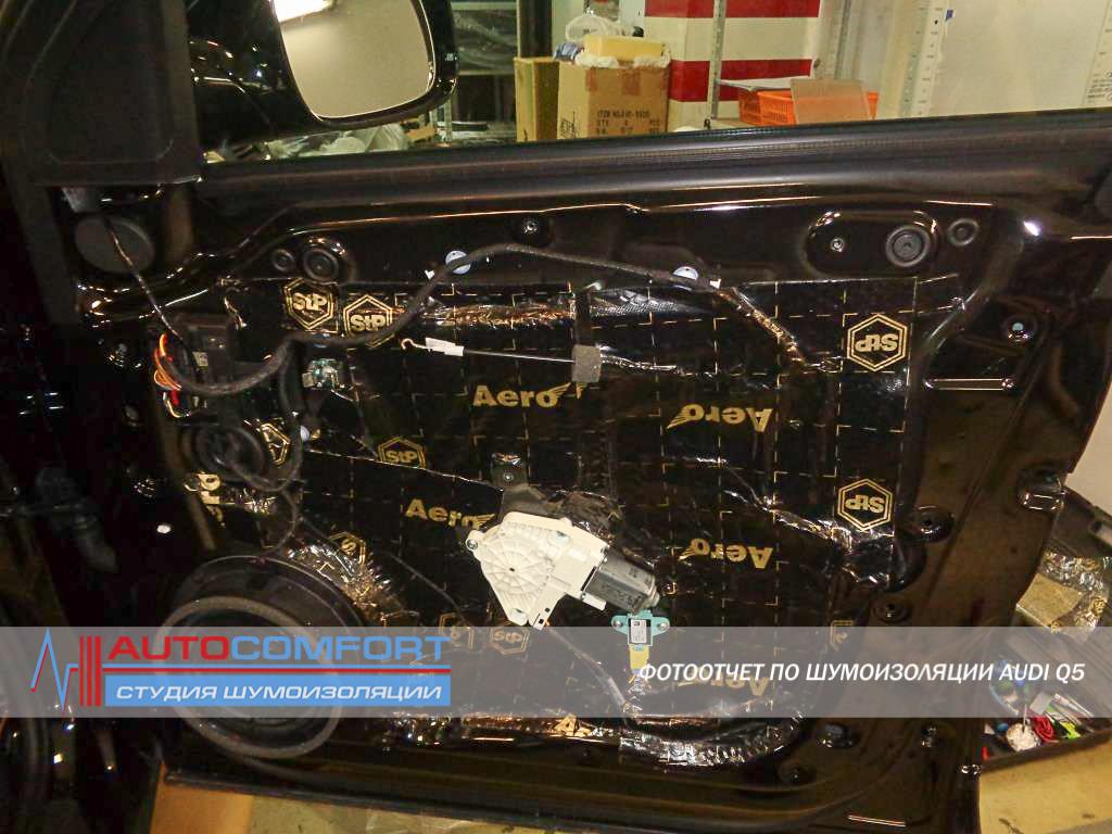 Шумоизоляция двери Audi Q5