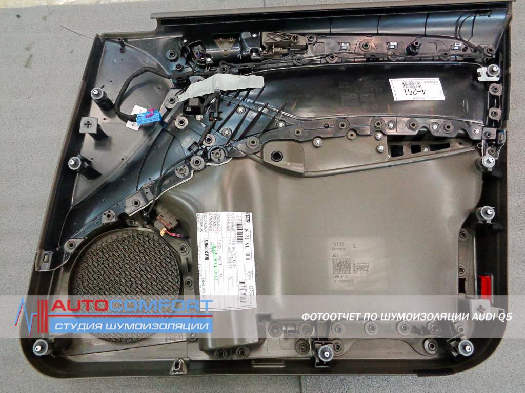 Шумоизоляция обшивки двери Audi Q5