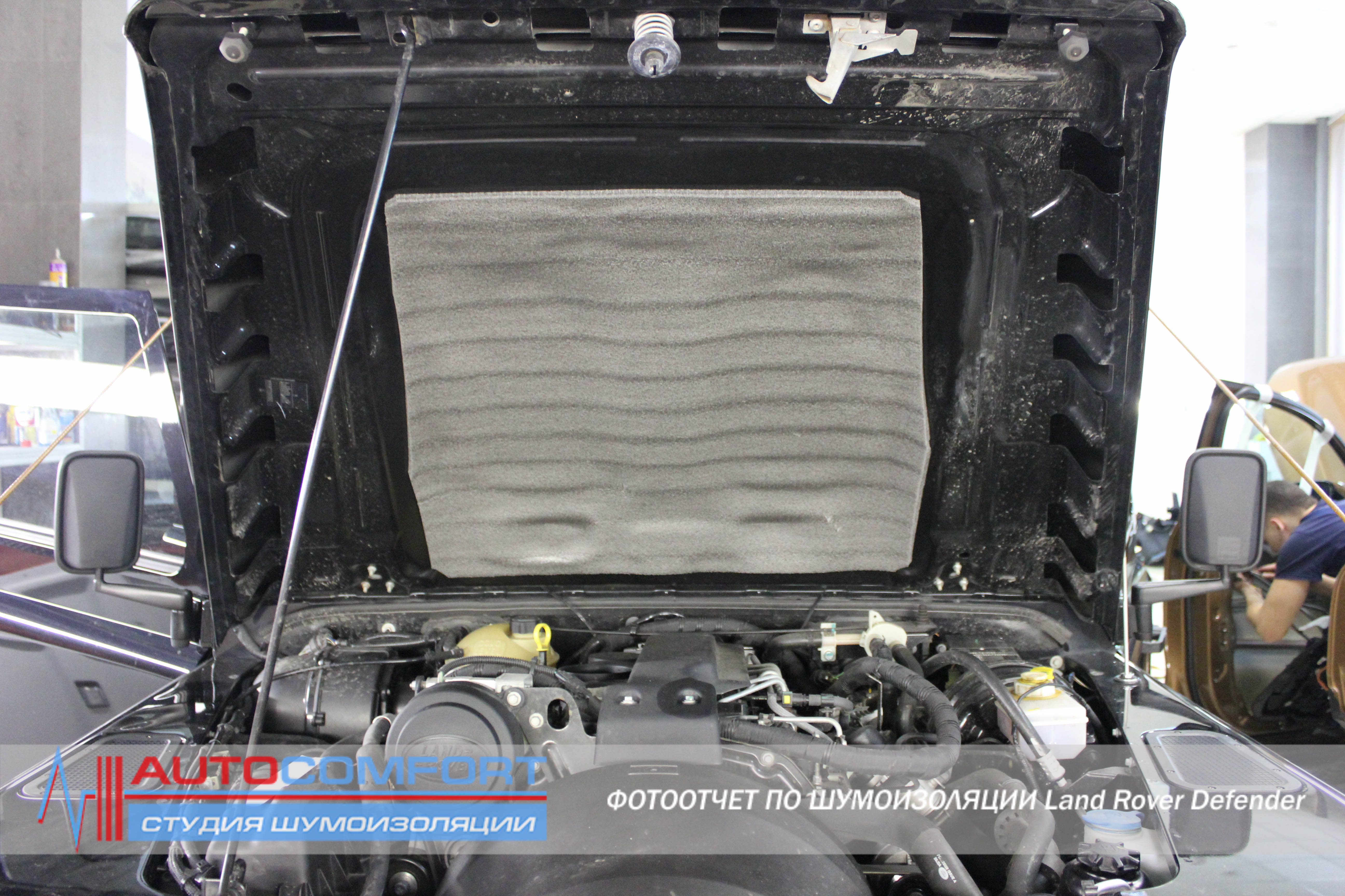 Шумоизоляция мотора Land Rover Defender